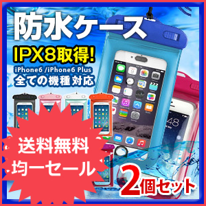 《IPX8獲得》夏必須の防水携帯ケース