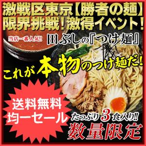 東京高円寺 麺処 田ぶし つけ麺