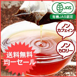 JAS認定ルイボスティー!厳選された茶葉