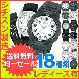 シチズン製造の腕時計が18種類選び放題