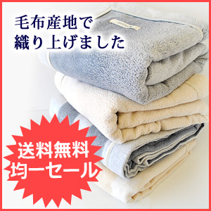 シルク混♪今治産の綿毛布/タオルケット