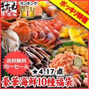 人気海鮮グルメ10種の豪華福袋