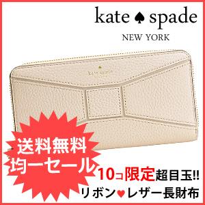 【ケイトスペード】CUTEなリボン長財布