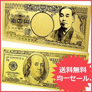 純金1万円札&100ドル札/純金証明書付