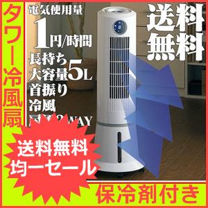 1台2役でエアコンいらずのタワー型冷風扇