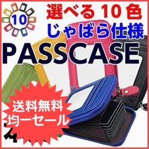 選べる10色 本革パスケース