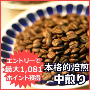 高品質!中煎りコーヒー 注文後に焙煎