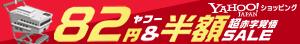 新規オープンストア限定! 82円&半額SALE
