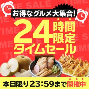 24時間限定タイムセール(食品広告)