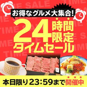 24時間タイムセール(食品広告)