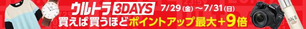 ウルトラ3DAYS 複数ストアの買いまわりでポイント最大+9倍!