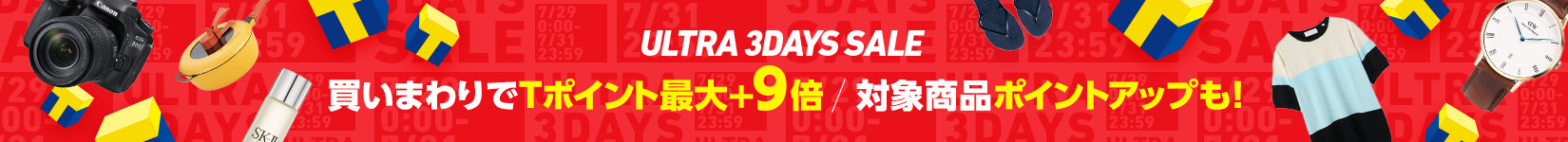 ウルトラ3DAYS(31日)