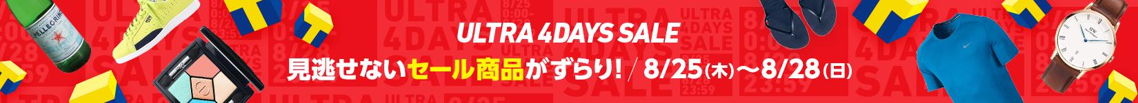 ウルトラ4DAYS(8/26)