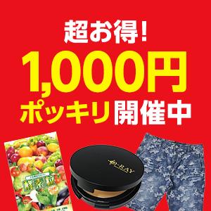 ウルトラ1,000円(25日)