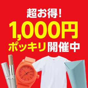 ウルトラ1,000円(26日)