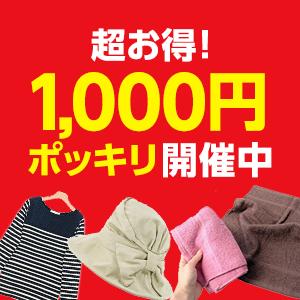 ウルトラ1,000円(28日)