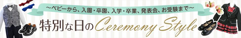 ベビー・キッズ 特別な日のセレモニースタイル
