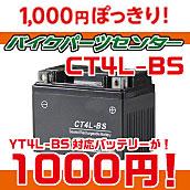 バイクバッテリーが1,000円!