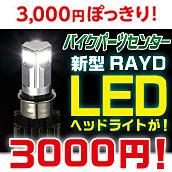 新型LEDライトが3,000円!