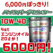 オイル 20Lが6000円!