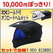 注目! セットで10,000円
