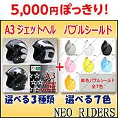 選べる3色7種類 5,000円