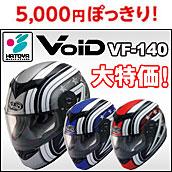 バイク用ヘルメット5,000円