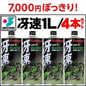 冴速1L缶×4本 7,000円