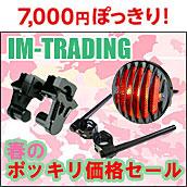 削り出しライザーが7,000円!