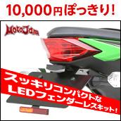 フェンダーレス 10,000円!