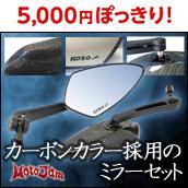 ブレイドミラー 5,000円!