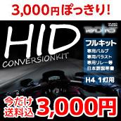 HIDキットが3,000円