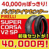 コルサSP前後セットが40,000円!