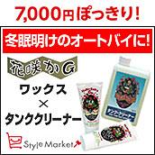 7,000円で冬眠明け!