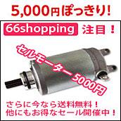注目! セルモーター 5,000円