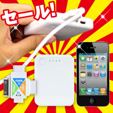 iPhone・スマホ・携帯も対応! 大容量充電器!
