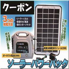 ソーラーパワーパック 太陽電池モジュール 太陽電池で蓄電
