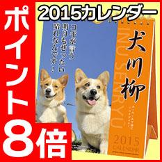 2015カレンダーいよいよ発売開始! 動物に風景まで種類選び放題!