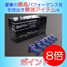 SplitFire ダイレクトIGシステム SF-DIS-001