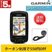 [クーポンで550円OFF]ガーミンEDGE810J