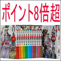 学研まんがNEW日本の歴史 別巻つき13冊セット