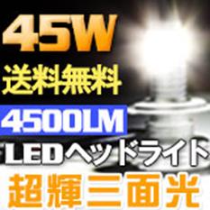 極輝三面光 LEDヘッドライト H4 Hi/Lo/H16/H8/H11/HB3/HB4/H7