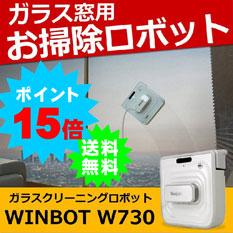 自動窓掃除ロボット掃除機 ウィンボット WINBOT w730 送料無料