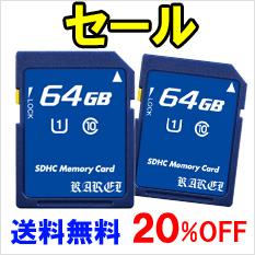 最安値挑戦! 64GB SDXCカード CLASS10