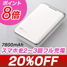 大容量モバイルバッテリー(7800mAh)アダプタ・ポーチ付