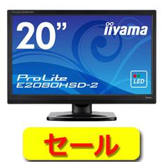 iiyama製 20型ワイド液晶ディスプレイ★アウトレット