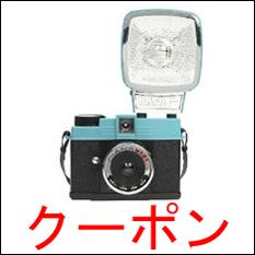 トイカメラが500円引き