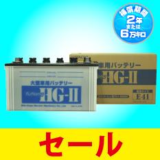 新神戸電機 日立 120E41R HG-II バッテリー