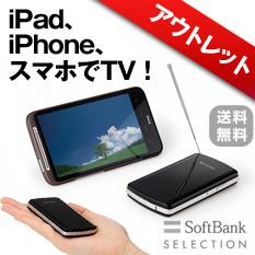 iPhone・スマホでテレビが見られる!