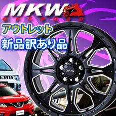 MKW MK-66 MSB 7.0-16 ホイール1本 展示品現品限り